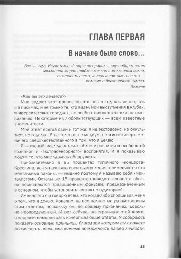 DJVU. Менталист. Настольная книга развития сверхспособностей сознания. Крескин Д. Страница 9. Читать онлайн