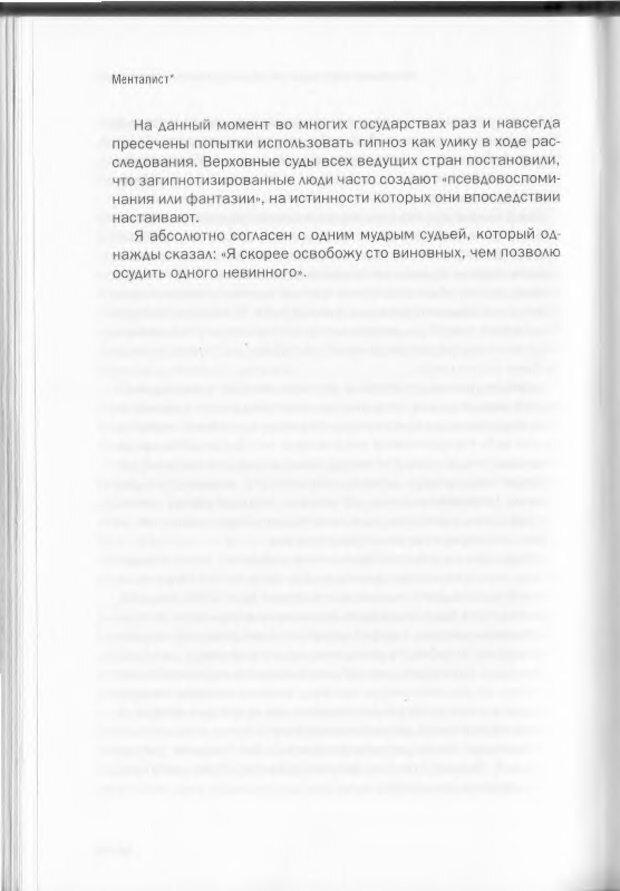 DJVU. Менталист. Настольная книга развития сверхспособностей сознания. Крескин Д. Страница 90. Читать онлайн
