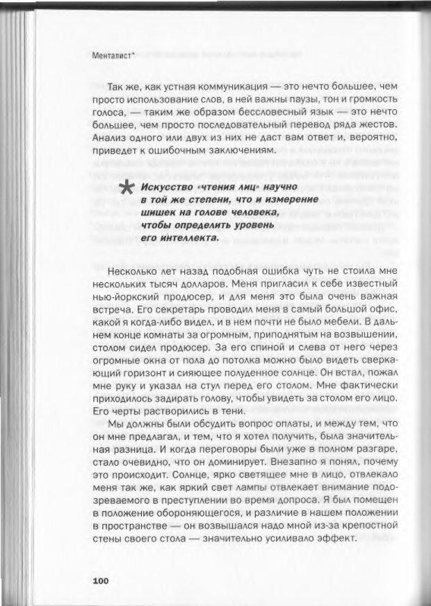 DJVU. Менталист. Настольная книга развития сверхспособностей сознания. Крескин Д. Страница 94. Читать онлайн