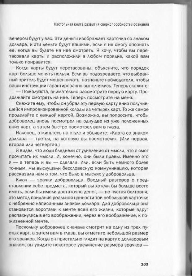 DJVU. Менталист. Настольная книга развития сверхспособностей сознания. Крескин Д. Страница 97. Читать онлайн