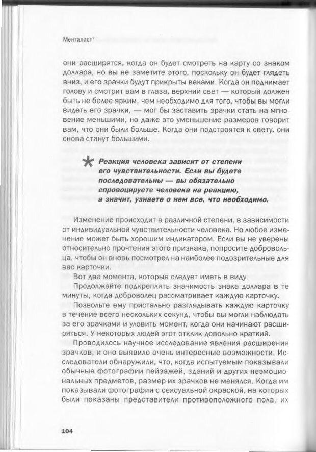 DJVU. Менталист. Настольная книга развития сверхспособностей сознания. Крескин Д. Страница 98. Читать онлайн