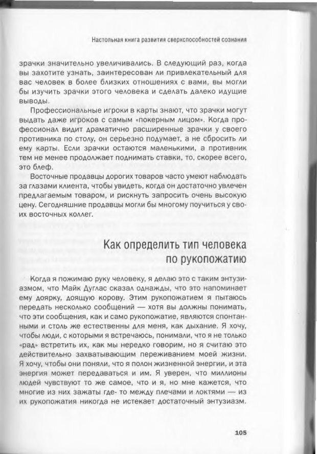 DJVU. Менталист. Настольная книга развития сверхспособностей сознания. Крескин Д. Страница 99. Читать онлайн