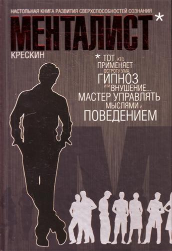 """Обложка книги """"Менталист. Настольная книга развития сверхспособностей сознания"""""""