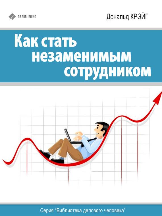 """Обложка книги """"Как стать незаменимым сотрудником"""""""