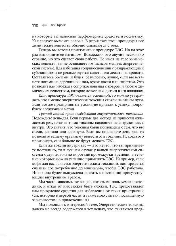 PDF. Техника эмоциональной свободы. Акупрессура и депрограммирование подсознания. Крэйг Г. Страница 109. Читать онлайн