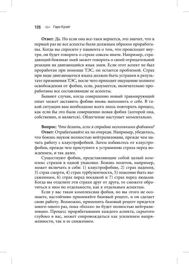 PDF. Техника эмоциональной свободы. Акупрессура и депрограммирование подсознания. Крэйг Г. Страница 123. Читать онлайн