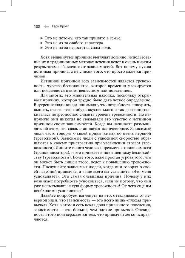 PDF. Техника эмоциональной свободы. Акупрессура и депрограммирование подсознания. Крэйг Г. Страница 129. Читать онлайн