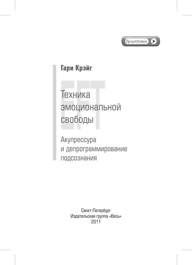 """Обложка книги """"Техника эмоциональной свободы. Акупрессура и депрограммирование подсознания"""""""