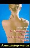 """Обложка книги """"Александер-метод. К здоровью через естественную осанку"""""""