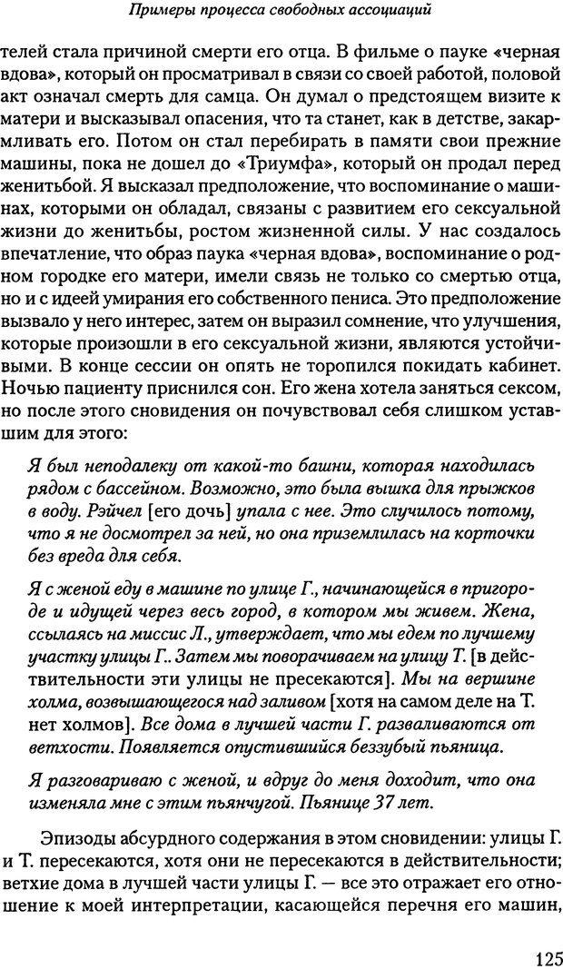 PDF. Свободные ассоциации. Крис А. О. Страница 124. Читать онлайн