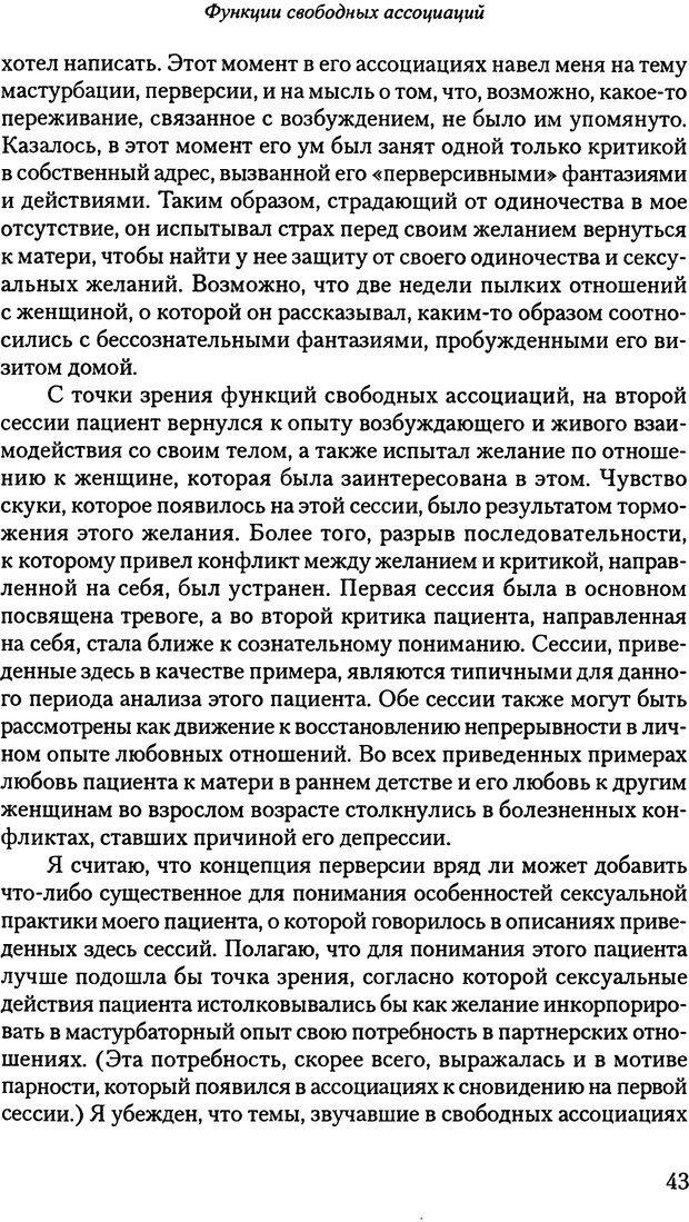 PDF. Свободные ассоциации. Крис А. О. Страница 42. Читать онлайн