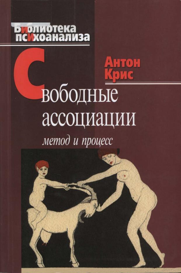 """Обложка книги """"Свободные ассоциации"""""""