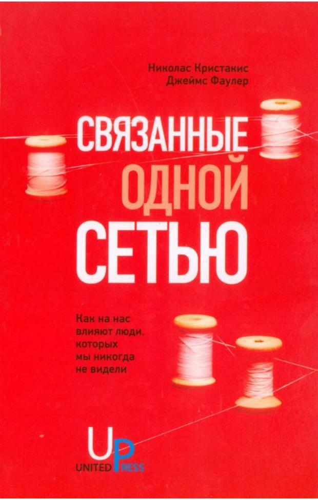 """Обложка книги """"Связанные одной сетью. Как на нас влияют люди, которых мы никогда не видели"""""""