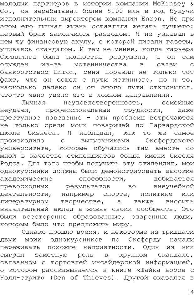 PDF. Стратегия жизни. Кристенсен К. Страница 13. Читать онлайн