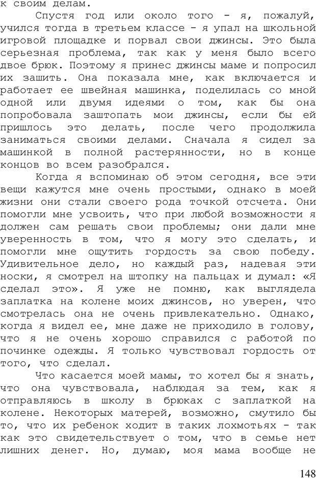 PDF. Стратегия жизни. Кристенсен К. Страница 147. Читать онлайн