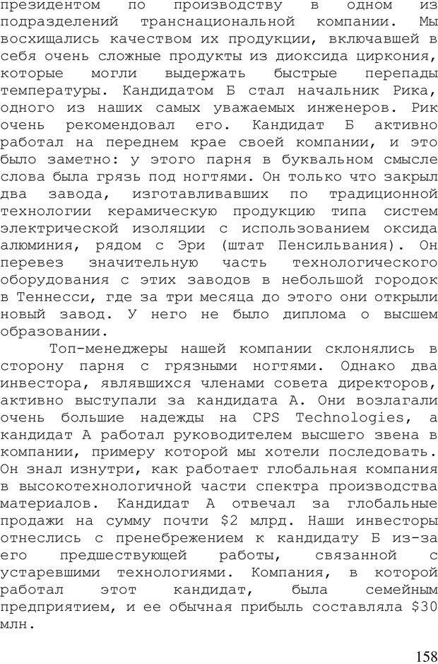 PDF. Стратегия жизни. Кристенсен К. Страница 157. Читать онлайн