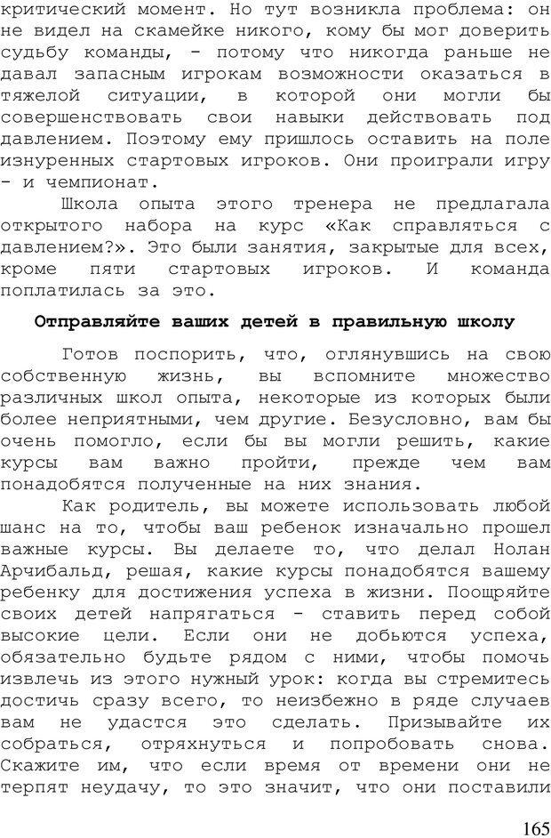PDF. Стратегия жизни. Кристенсен К. Страница 164. Читать онлайн