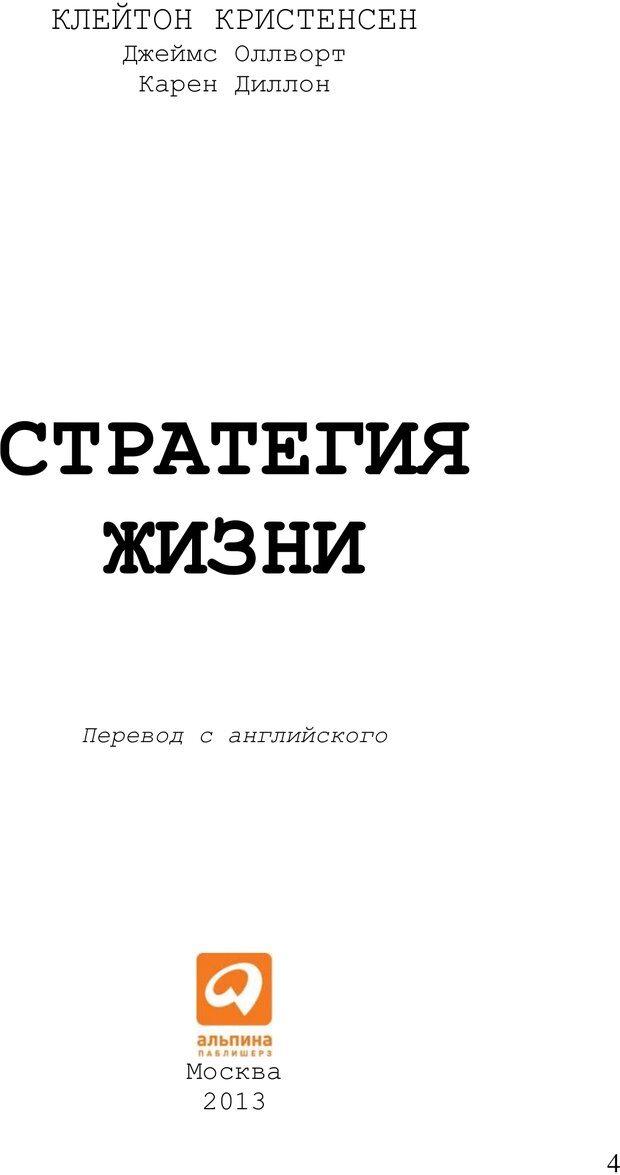 PDF. Стратегия жизни. Кристенсен К. Страница 3. Читать онлайн