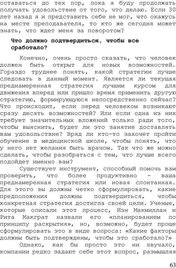 PDF. Стратегия жизни. Кристенсен К. Страница 62. Читать онлайн