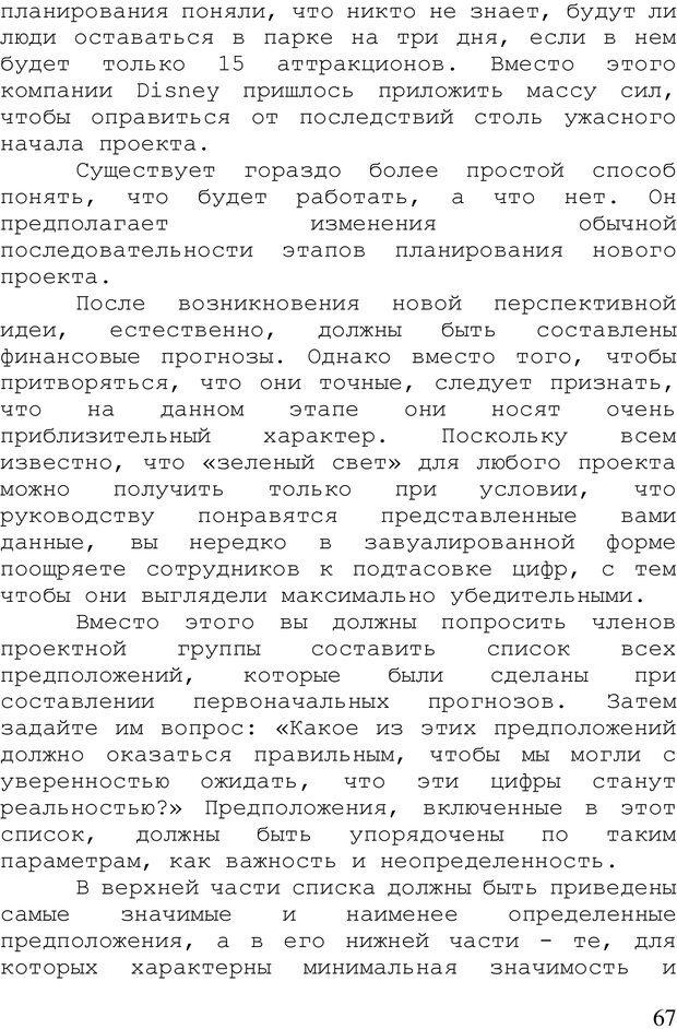 PDF. Стратегия жизни. Кристенсен К. Страница 66. Читать онлайн