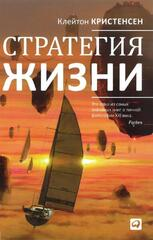 Стратегия жизни, Кристенсен Клейтон