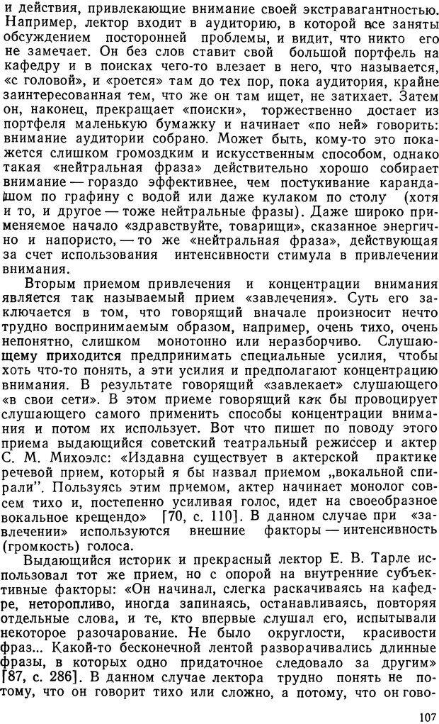 DJVU. Грамматика общения. Крижанская Ю. С. Страница 106. Читать онлайн