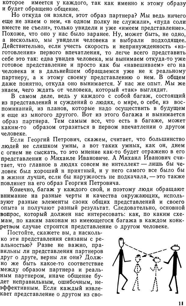 DJVU. Грамматика общения. Крижанская Ю. С. Страница 11. Читать онлайн