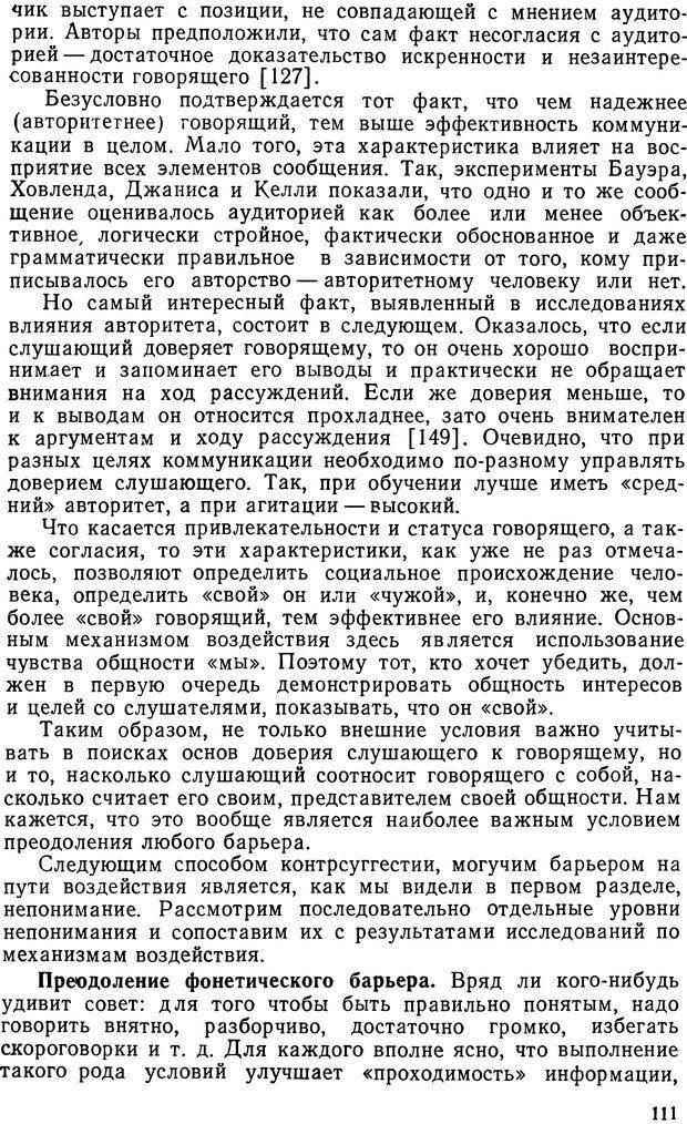 DJVU. Грамматика общения. Крижанская Ю. С. Страница 110. Читать онлайн