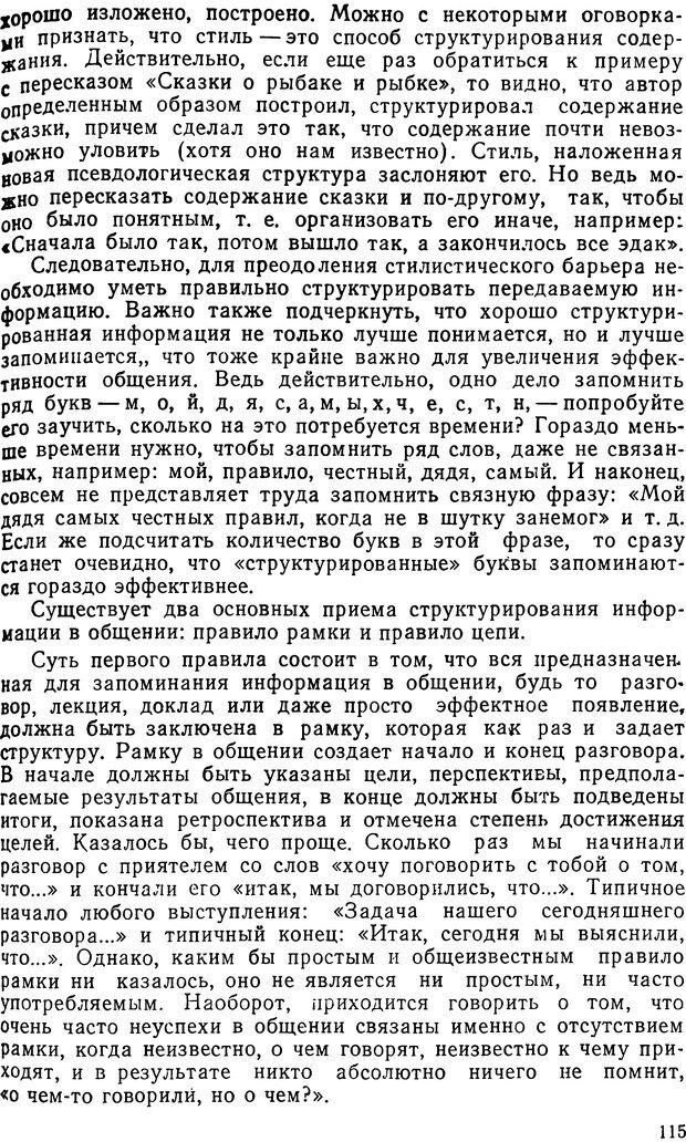DJVU. Грамматика общения. Крижанская Ю. С. Страница 114. Читать онлайн