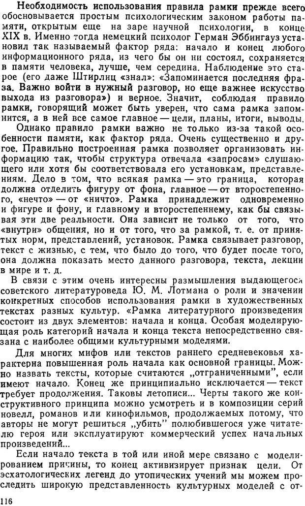 DJVU. Грамматика общения. Крижанская Ю. С. Страница 115. Читать онлайн