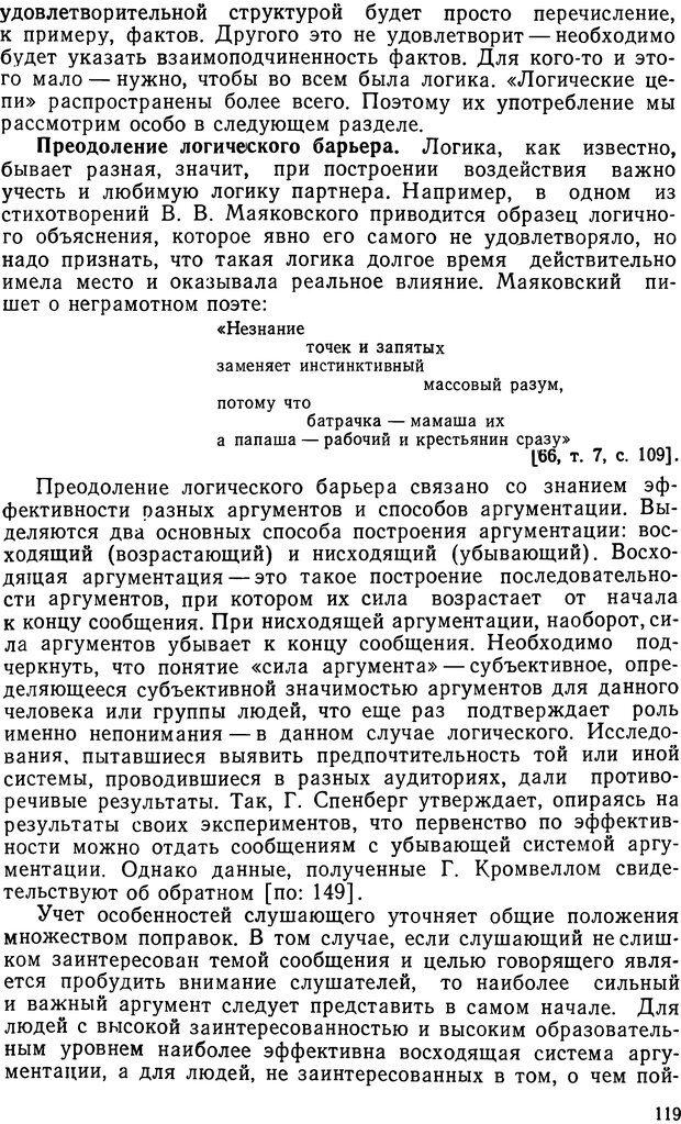 DJVU. Грамматика общения. Крижанская Ю. С. Страница 118. Читать онлайн
