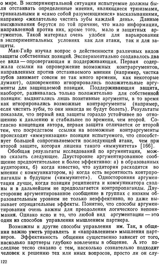 DJVU. Грамматика общения. Крижанская Ю. С. Страница 121. Читать онлайн