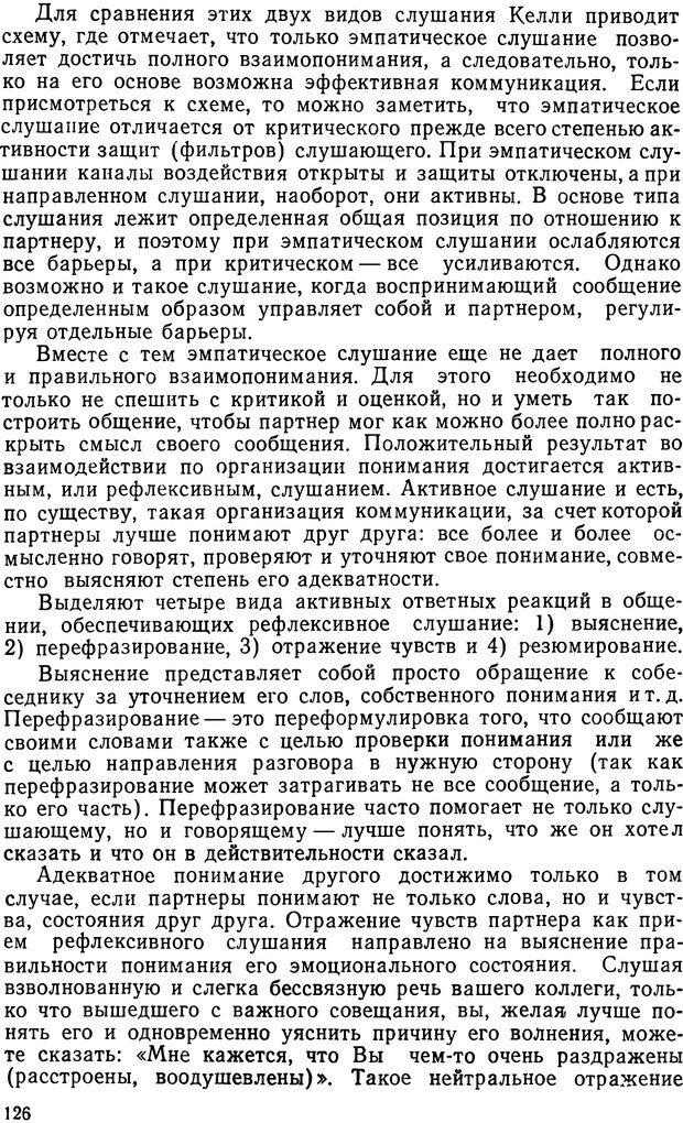 DJVU. Грамматика общения. Крижанская Ю. С. Страница 125. Читать онлайн
