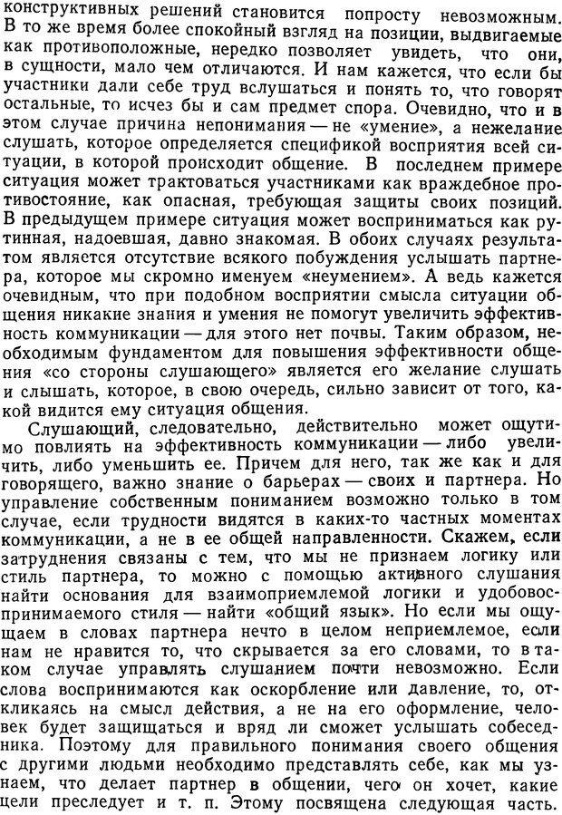 DJVU. Грамматика общения. Крижанская Ю. С. Страница 127. Читать онлайн