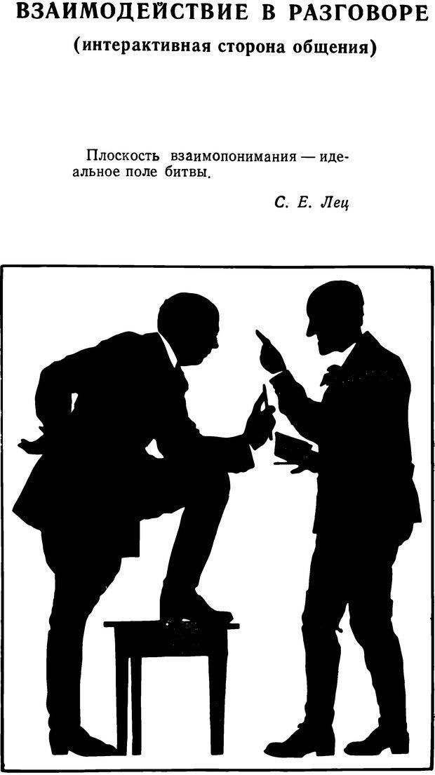 DJVU. Грамматика общения. Крижанская Ю. С. Страница 128. Читать онлайн