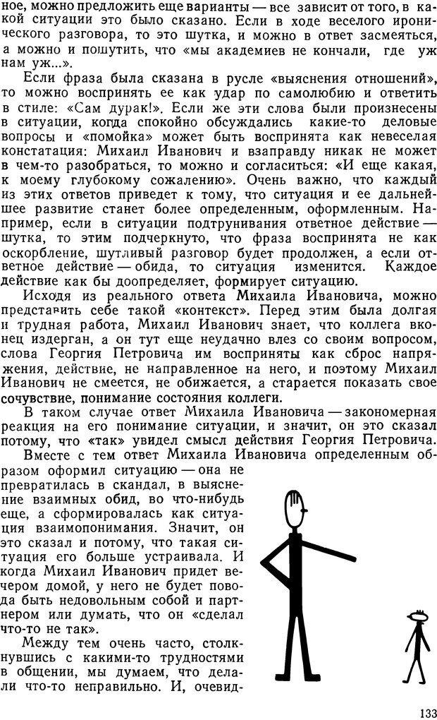 DJVU. Грамматика общения. Крижанская Ю. С. Страница 131. Читать онлайн
