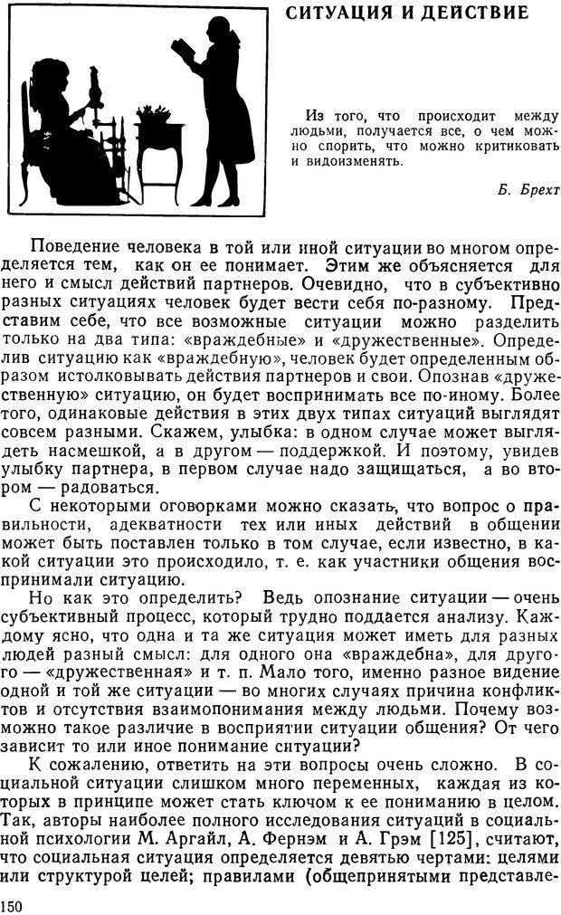 DJVU. Грамматика общения. Крижанская Ю. С. Страница 148. Читать онлайн