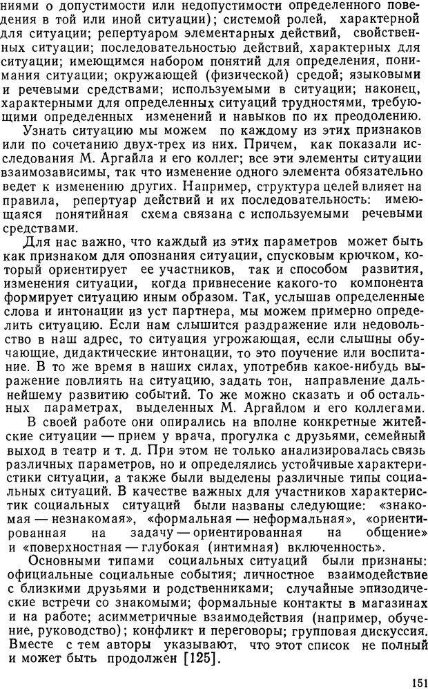 DJVU. Грамматика общения. Крижанская Ю. С. Страница 149. Читать онлайн