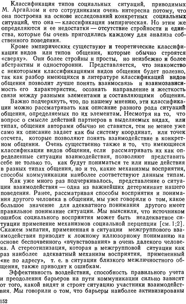 DJVU. Грамматика общения. Крижанская Ю. С. Страница 150. Читать онлайн