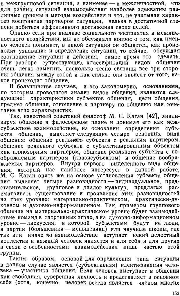 DJVU. Грамматика общения. Крижанская Ю. С. Страница 151. Читать онлайн