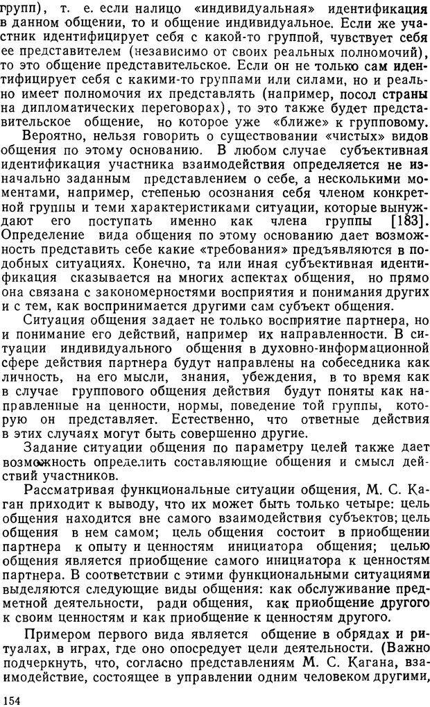 DJVU. Грамматика общения. Крижанская Ю. С. Страница 152. Читать онлайн