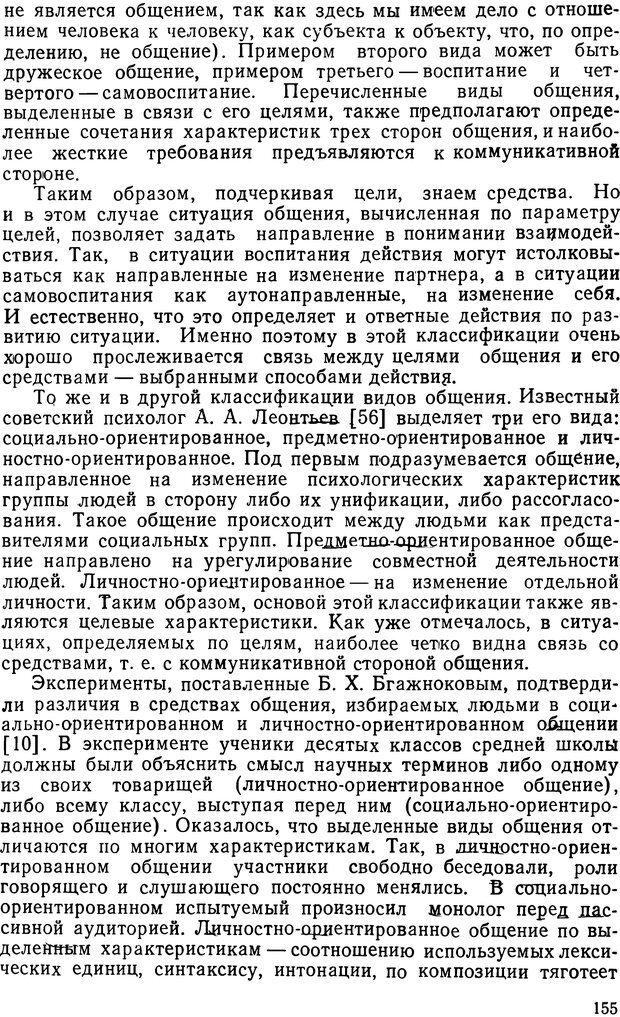 DJVU. Грамматика общения. Крижанская Ю. С. Страница 153. Читать онлайн