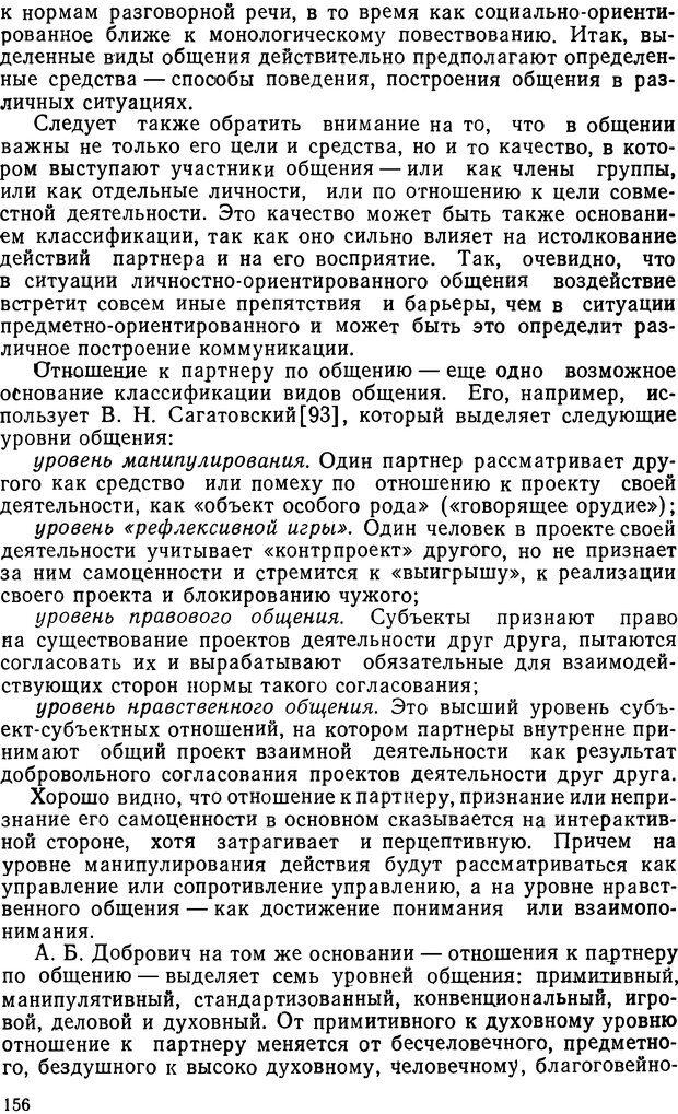 DJVU. Грамматика общения. Крижанская Ю. С. Страница 154. Читать онлайн