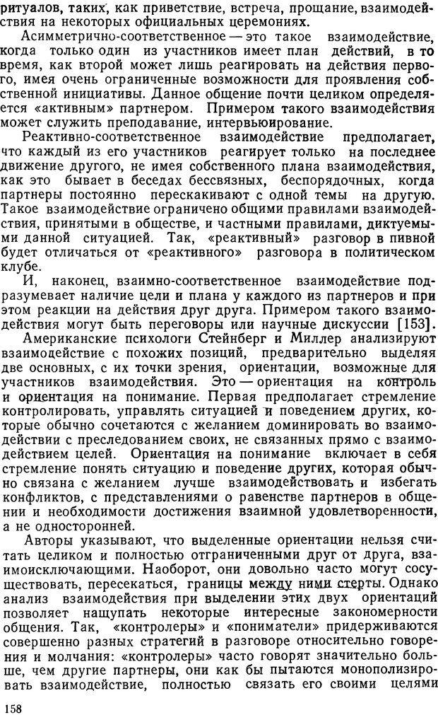 DJVU. Грамматика общения. Крижанская Ю. С. Страница 156. Читать онлайн