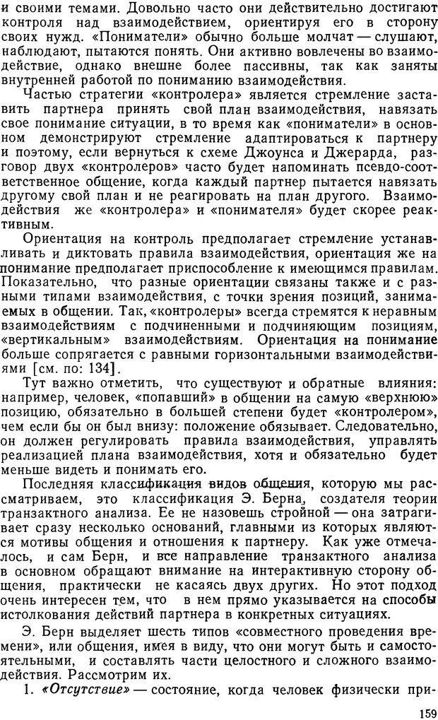 DJVU. Грамматика общения. Крижанская Ю. С. Страница 157. Читать онлайн