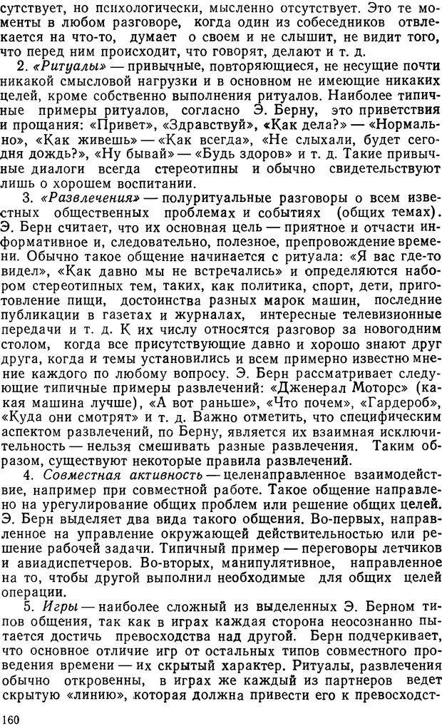 DJVU. Грамматика общения. Крижанская Ю. С. Страница 158. Читать онлайн