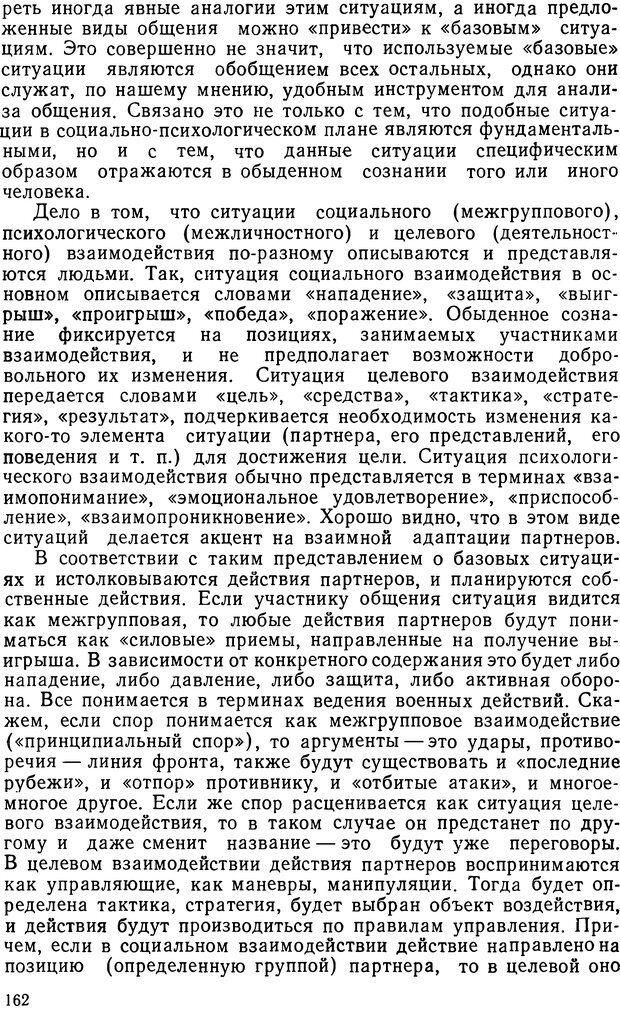 DJVU. Грамматика общения. Крижанская Ю. С. Страница 160. Читать онлайн