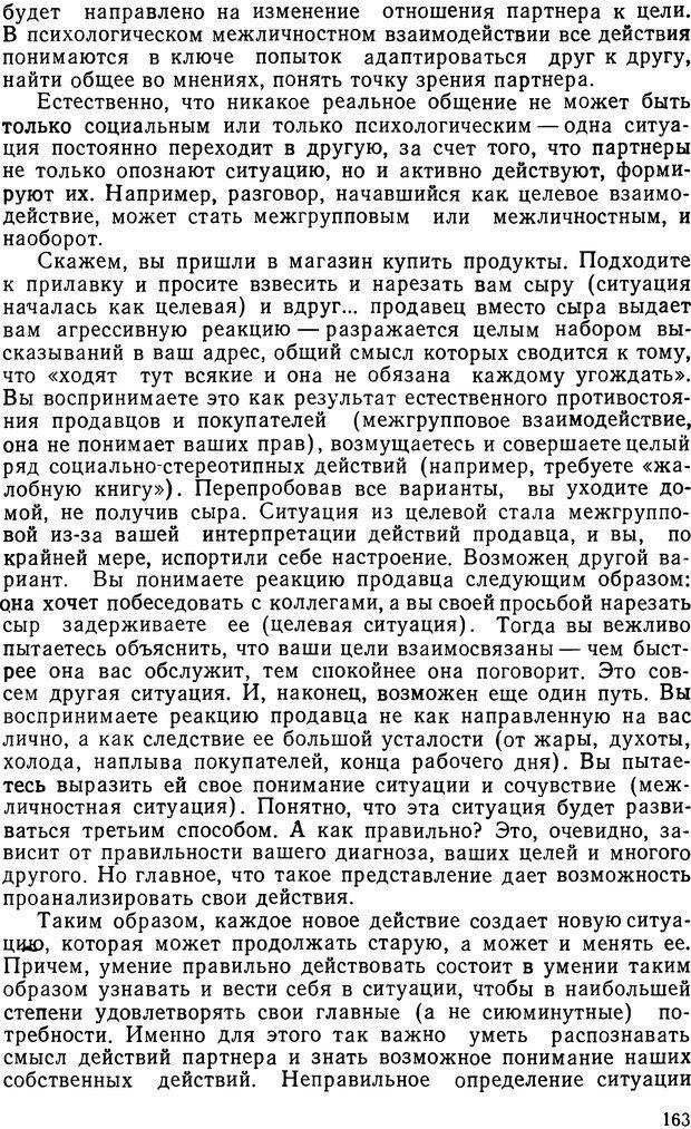 DJVU. Грамматика общения. Крижанская Ю. С. Страница 161. Читать онлайн