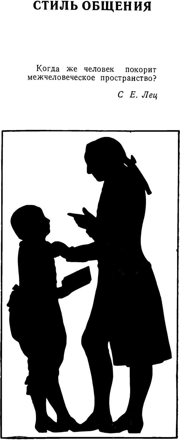 DJVU. Грамматика общения. Крижанская Ю. С. Страница 163. Читать онлайн