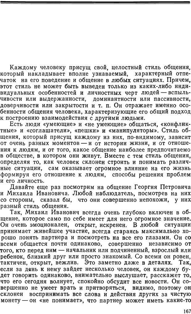 DJVU. Грамматика общения. Крижанская Ю. С. Страница 164. Читать онлайн
